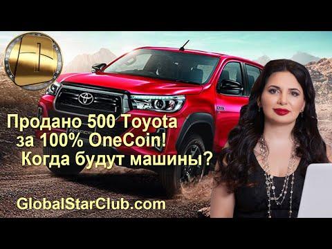 Продано 500 Toyota за 100% OneCoin! Когда будут машины?