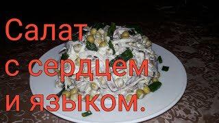 Салат с сердцем и языком. Быстро, просто, вкусно!