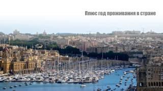 Второе гражданство Мальта(, 2015-02-19T08:46:20.000Z)