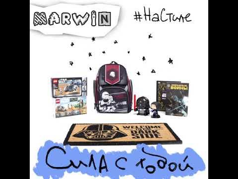 #CoolBackToSchool! Всё для школы уже в MARWIN: рюкзаки, ранцы, сумки