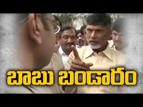 Chandrababu Rude Behavior With Govt Officials - Watch Exclusive