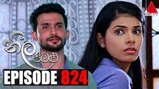 Neela Pabalu (නීල පබළු) | Episode 824 | 31st August 2021 | Sirasa TV Thumbnail