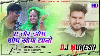 A Tor Jhop Jhop Khopa_!!_Humming Bass Mix_!!_Dj Mukesh