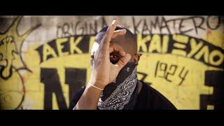 WazZzaY - Sklira (Ela Sto Gipedo) Official Music Video (ελα στο γηπεδο)