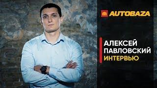 Алексей Павловский - Основатель движения PITBULL KIEV о полиции, взятках и рейдах