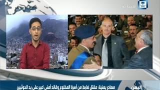 صحفي يمني: مقتل ضابطين من أسرة المخلوع على يد الحوثيين