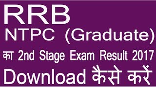 RRB NTPC (Graduate) का 2nd Stage Exam Result 2017 Download कैसे करें 2017 Video