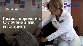 """Гастроэнтерология в клинике """"МедикСити"""""""