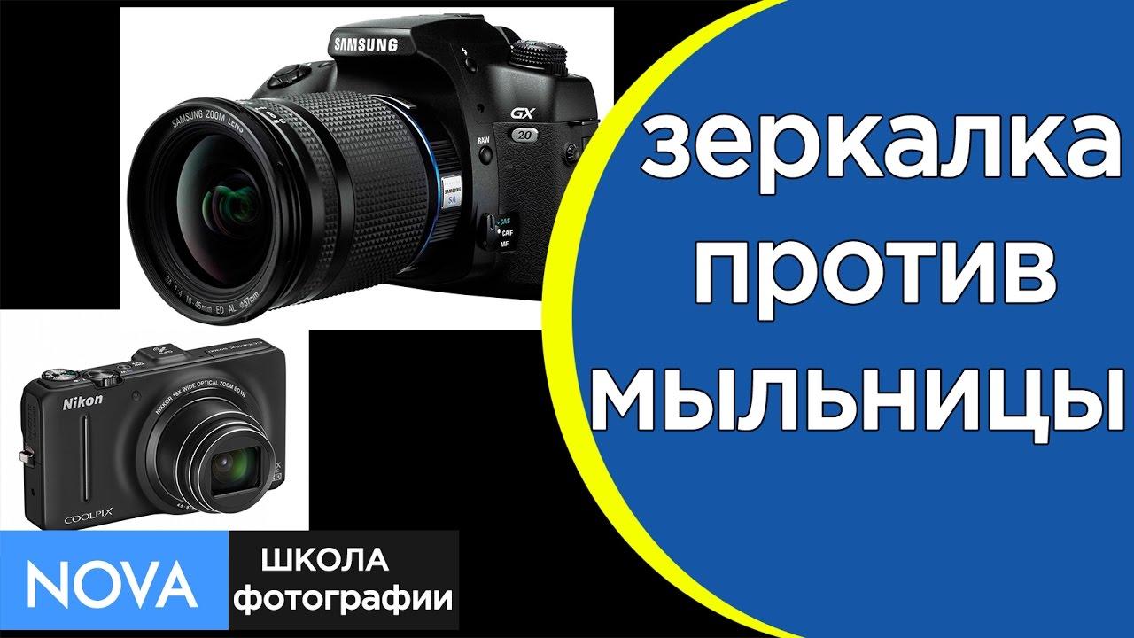 Ассортимент данного раздела магазина «технодом» порадует тех, кто собрался купить компактный фотоаппарат, или купить мыльницу, как в быту еще называют компактные фотоаппараты, внушительным списком моделей разной ценовой категории. Если вы ищете лучший компактный фотоаппарат,