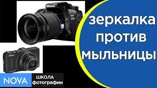 видео Как выбрать фотоаппарат мыльницу