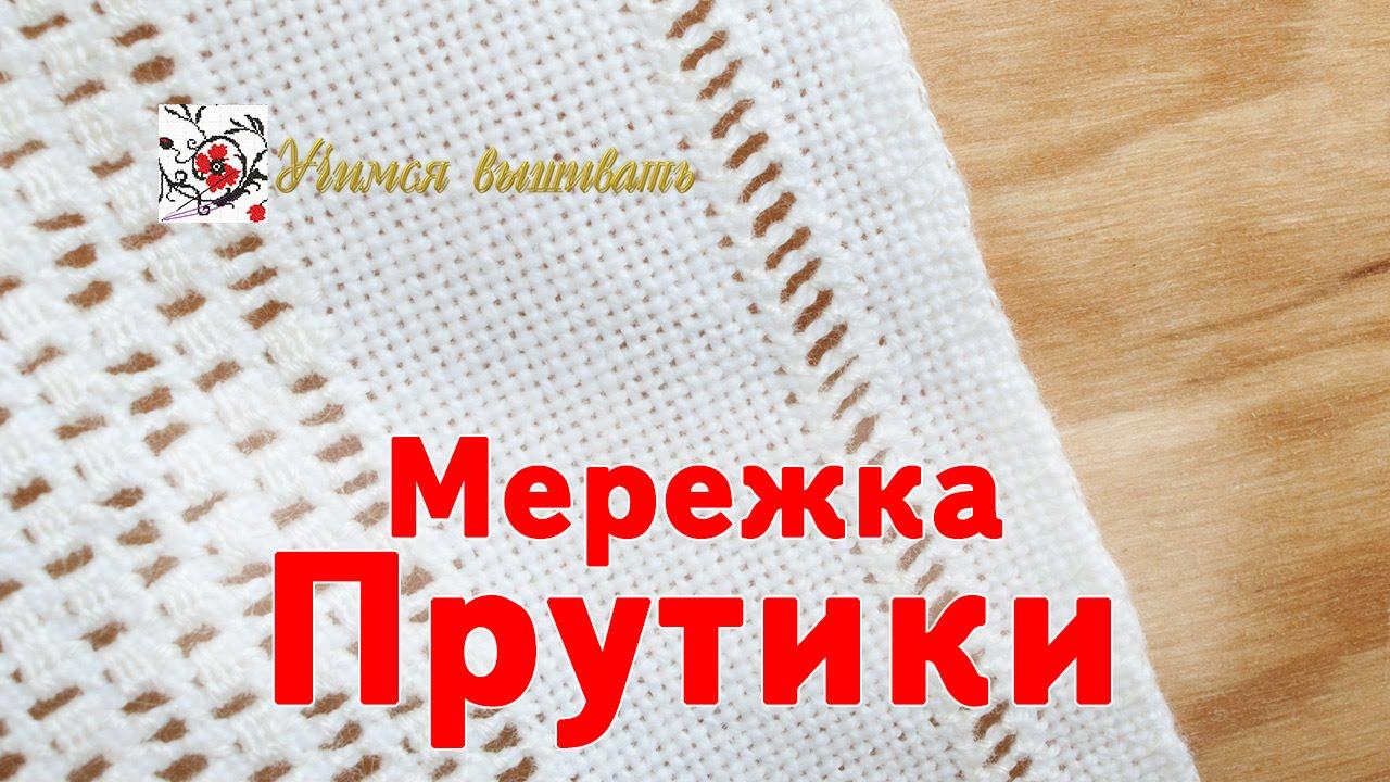 схема вышивки низинкою