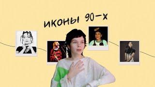 Фото знаменитости 90-х, которые мы запомнили своим стилем