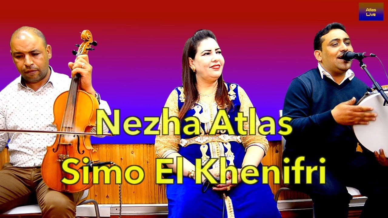Nezha Atlas & Simo El Khenifri – Atsakh isnoufikh