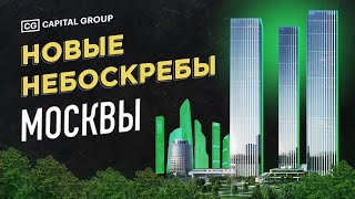 MOSCOW CITY 2.0?! Самая ВЫСОКАЯ прописка в России. Capital Group