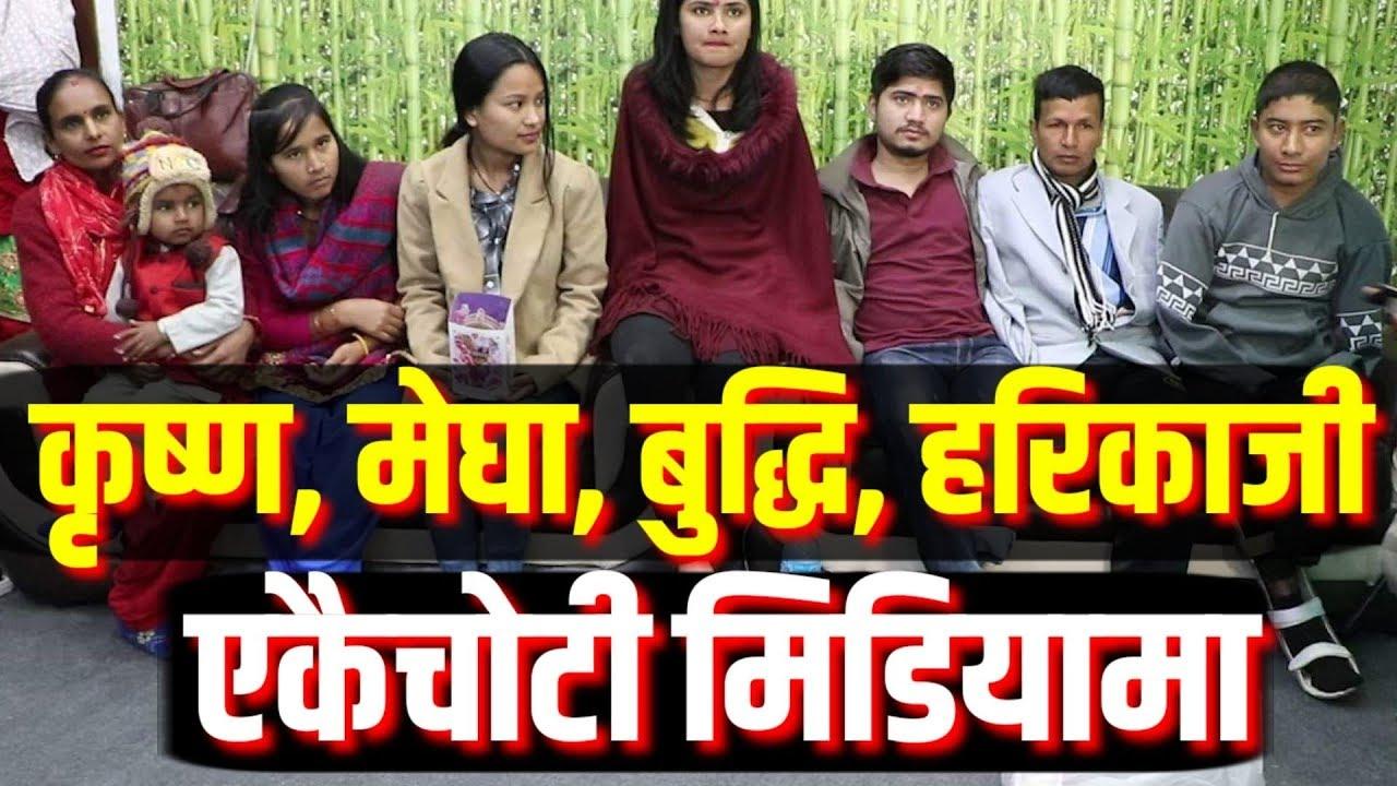 के भयो हेर्नुहोस.. कृष्ण ओली, मेघा घिमिरे, बुद्धिमान कुवर, हरिकाजी ढुंगानालाई Bhagya Neupane