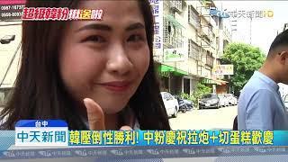 20190715中天新聞 韓壓倒性勝利! 中粉慶祝行情 免費吃喝