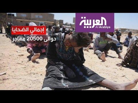 في المصيدة الليبية..مهاجرون عالقون وعارون إلا من العبودية  - نشر قبل 2 ساعة