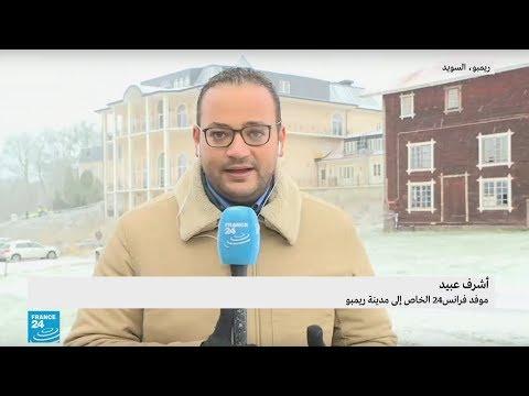 ما هي الملفات الشائكة في مشاورات السويد حول السلام في اليمن؟  - نشر قبل 2 ساعة