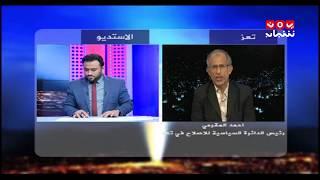 حزب الاصلاح في ذكراه ال27   مع علي الصراري واحمد المقرمي   حديث المساء - تقديم عبدالله دوبلة