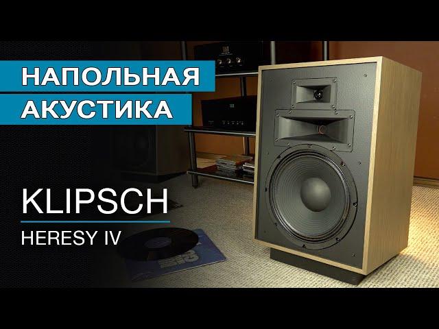 Обзор напольной акустики Klipsch Heresy IV