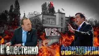 Саакашвили vs  Шелестенко и Ко.  Противостояние