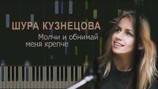 Шура Кузнецова - Молчи и обнимай меня крепче НОТЫ & MIDI | КАРАОКЕ | PIANO COVER