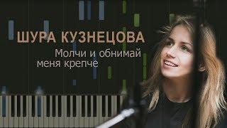 Шура Кузнецова - Молчи и обнимай меня крепче (Ноты и Урок)