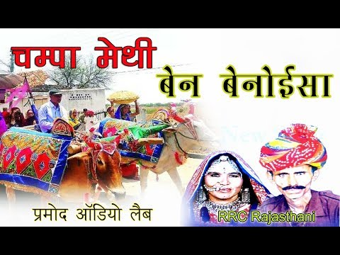 Marwadi Lokgeet 2017 !! Champa Methi★Ben Benoisa पावणा★RRC Rajasthani★Mp3 Audio बेन बेनोई
