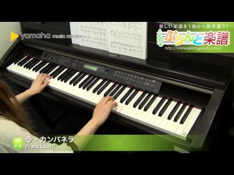 ラ・カンパネラ Franz Liszt