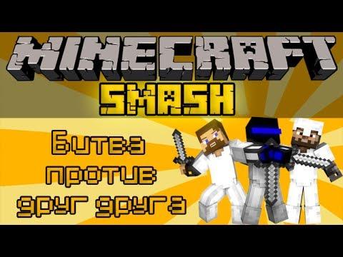 Битва против друг друга - Minecraft Smash Mini-Game