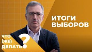 Итоги выборов вместе с Сергеем Гуриевым Что же делать