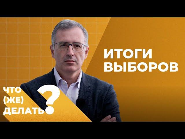 Итоги выборов вместе с Сергеем Гуриевым // Что же делать?