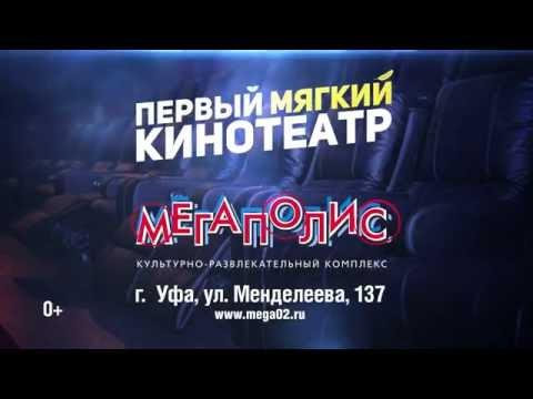 Первый Мягкий Кинотеатр в Уфе
