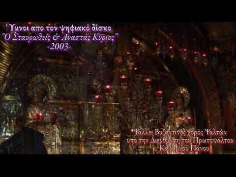 Greek Orthodox Eastern hymns