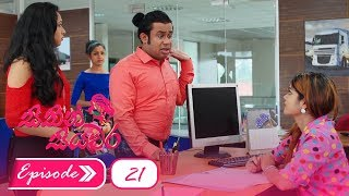 Sithin Siyawara | Episode 21 - (2018-05-22) | ITN Thumbnail