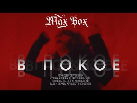 Max Box - В покое. Премьера клипа 18+