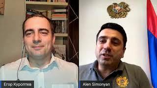 """Обыски у Царукяна. """"Политическое преследование в Армении невозможно!"""" Ален Симонян и Егор Куроптев."""