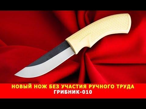 """Новый нож от компании """"Русский булат"""" без участия ручного труда Грибник-010"""