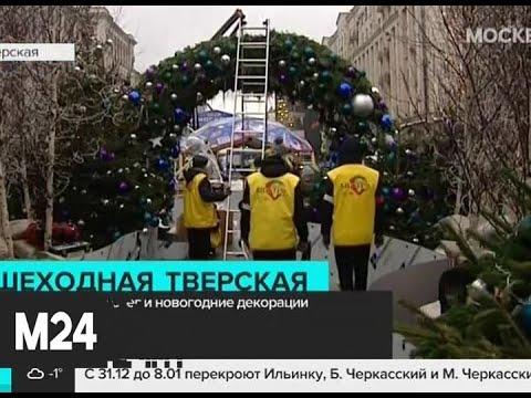 На Тверской улице Москвы устанавливают праздничные декорации - Москва 24