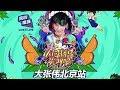 """大张伟""""人间精品尖叫吧""""巡回演唱会北京站完整版20170909"""