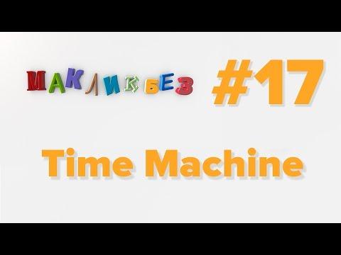 Как настроить time machine на mac