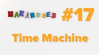 Time Machine (МакЛикбез)
