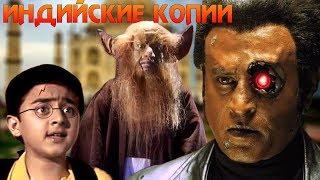 видео: Индийские Копии Известных Фильмов (Терминатор, Звёздные Войны, Гарри Поттер)