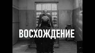 """КИНО """"ВОСХОЖДЕНИЕ"""" - ПРЕДАТЕЛЬСТВО И ПРОПАГАНДА"""