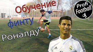 Обучение финтам Криштиану Роналду/Cristiano Ronaldo skiils tutorial
