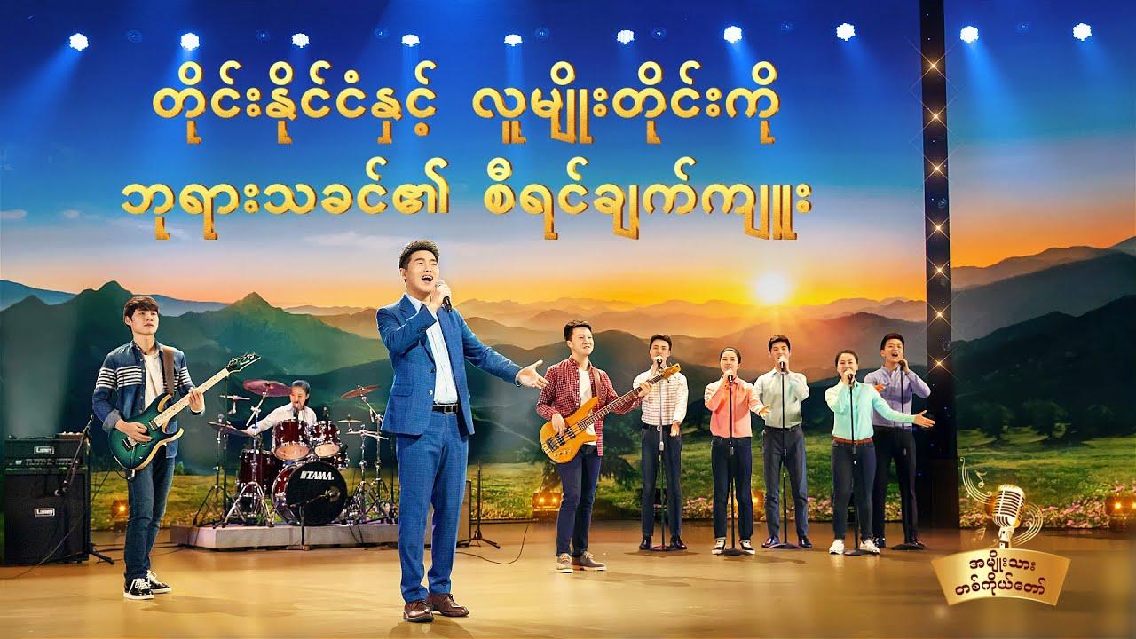Myanmar Music 2020 (တိုင္းႏိုင္ငံႏွင့္ လူမ်ိဳးတိုင္းကို ဘုရားသခင္၏ စီရင္ခ်က္က်ဴး)Chinese Gospel Song