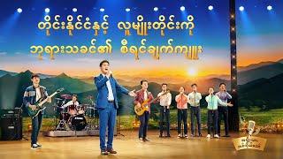Myanmar Music 2020 (တိုင်းနိုင်ငံနှင့် လူမျိုးတိုင်းကို ဘုရားသခင်၏ စီရင်ချက်ကျူး)