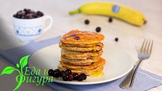 Банановые панкейки пп рецепт.Еда и Фигура.