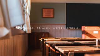 感傷ベクトル - ラストシーン(cut:B)