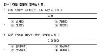 고용 허가제 한국어 능력 시험 (Day-162) wit…
